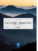 ヤマケイ文庫 日本人の冒険と「創造的な登山」
