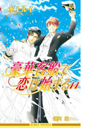 豪華客船で恋は始まる11【イラスト入り】(ビーボーイノベルズ)