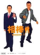 相棒 season1(朝日新聞出版)