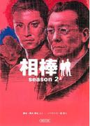 相棒 season2 上(朝日新聞出版)