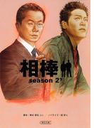 相棒 season2 下(朝日新聞出版)