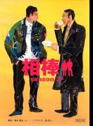 相棒 season3 上(朝日新聞出版)