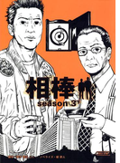 相棒 season3 下(朝日新聞出版)