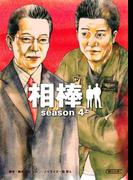 相棒 season4 上(朝日新聞出版)