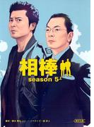 相棒 season5 上(朝日新聞出版)