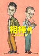 相棒 season6 上(朝日新聞出版)