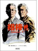 相棒 season7 上(朝日新聞出版)