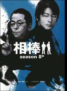 相棒 season8 中(朝日新聞出版)