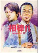 相棒 season8 下(朝日新聞出版)