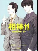 相棒 season9 上(朝日新聞出版)