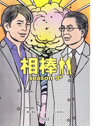 相棒 season9 中(朝日新聞出版)
