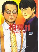 相棒 season9 下(朝日新聞出版)