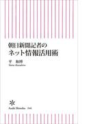 朝日新聞記者のネット情報活用術