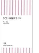 安倍政権の日本