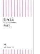 変わる力(朝日新聞出版)