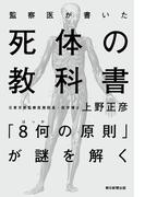 監察医が書いた 死体の教科書
