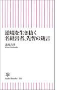 逆境を生き抜く 名経営者、先哲の箴言(朝日新聞出版)