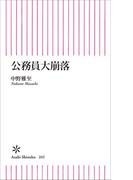 公務員大崩落(朝日新聞出版)