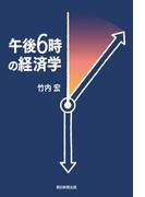 午後6時の経済学(朝日新聞出版)