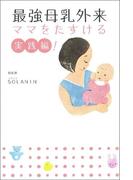 最強母乳外来 ママをたすける実践編!(朝日新聞出版)