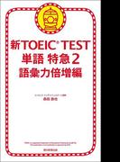 新TOEIC(R) TEST 単語 特急2 語彙力倍増編