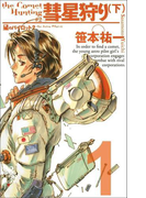 彗星狩り(下) 星のパイロット2 分冊1(朝日新聞出版)