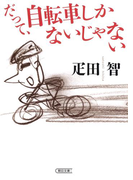 だって、自転車しかないじゃない(朝日新聞出版)