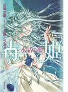 毒姫 水晶の檻(朝日新聞出版)