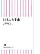 日本人と宇宙(朝日新聞出版)