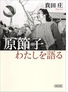 原節子 わたしを語る(朝日新聞出版)