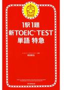1駅1題 新TOEIC(R) TEST 単語 特急