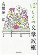 ぼくらの文章教室(朝日新聞出版)