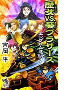 歴女vs.葵ブラザース エンブレムは葵!
