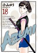 AZUMI-あずみ- 18(ビッグコミックス)