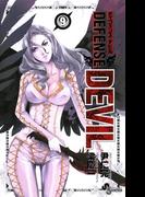 DEFENSE DEVIL 9(少年サンデーコミックス)