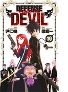 DEFENSE DEVIL 10(少年サンデーコミックス)