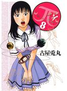 π 8(ビッグコミックススペシャル)