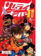 サムライナンバー11 2(少年サンデーコミックス)