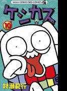 ケシカスくん 10(てんとう虫コミックス)