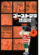 ゴーストママ捜査線 新装版 6(ビッグコミックス)