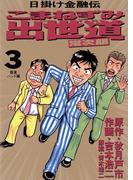 こまねずみ出世道 3(ビッグコミックス)
