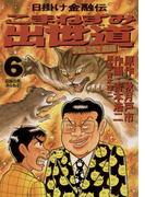 こまねずみ出世道 6(ビッグコミックス)