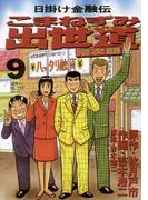 こまねずみ出世道 9(ビッグコミックス)