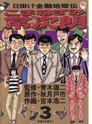こまねずみ常次朗 3(ビッグコミックス)