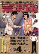 こまねずみ常次朗 4(ビッグコミックス)