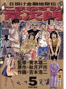こまねずみ常次朗 5(ビッグコミックス)