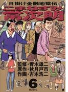 こまねずみ常次朗 6(ビッグコミックス)