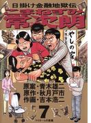 こまねずみ常次朗 7(ビッグコミックス)