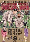 こまねずみ常次朗 8(ビッグコミックス)