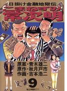 こまねずみ常次朗 9(ビッグコミックス)